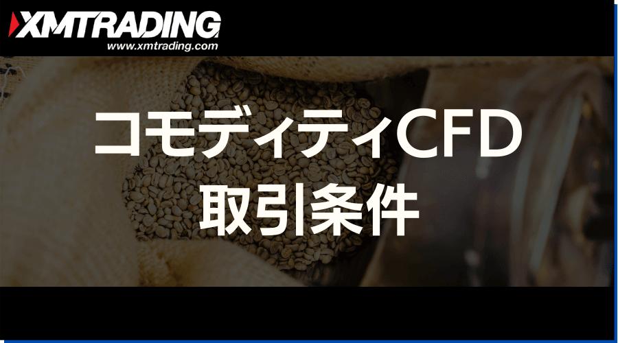 XMTrading_CFD_コモディティ