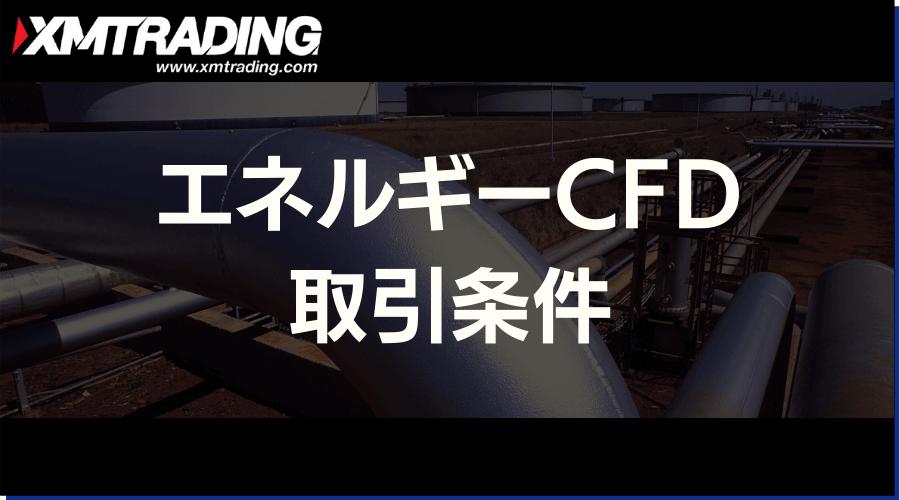 XMTrading_CFD_エネルギー