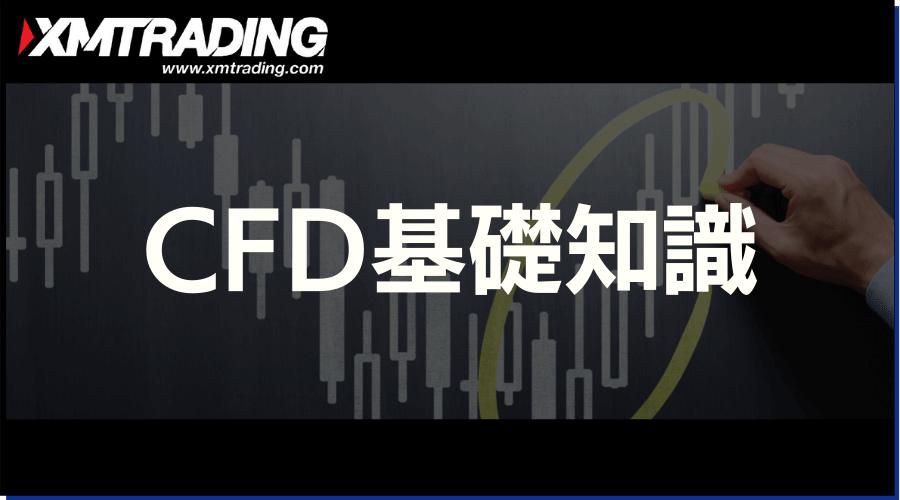 XMTrading_CFD_基礎知識