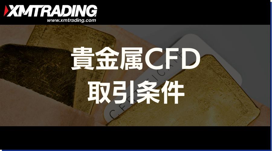 XMTrading_CFD_金属