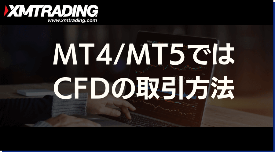 XMTrading_CFD_MT4・5