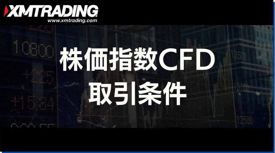XMTrading_CFD_株価指数