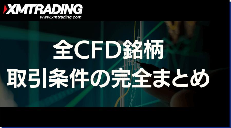 XMTrading_CFD