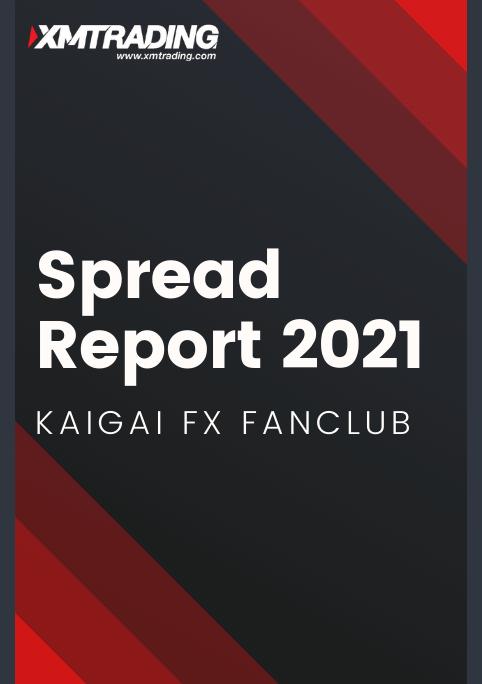 XMTRADINGスプレッドレポート2021