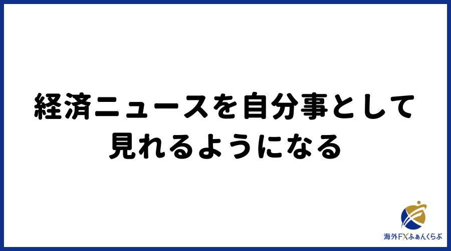 fxとはスライド13