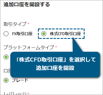 TitanFX追加口座開設フォームの株式CFD取引口座ボタン