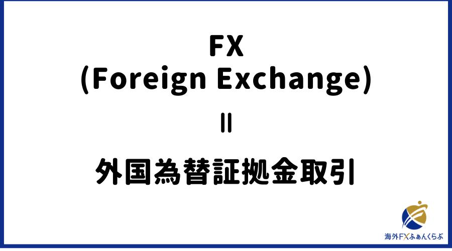 FXとは「Foreign Exchange」の略称で、日本語では「外国為替証拠金取引」と言う