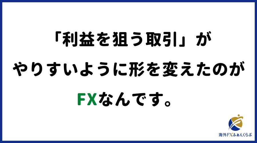 為替レートの変動を使って利益を狙う取引をやりやすくしたのがFX