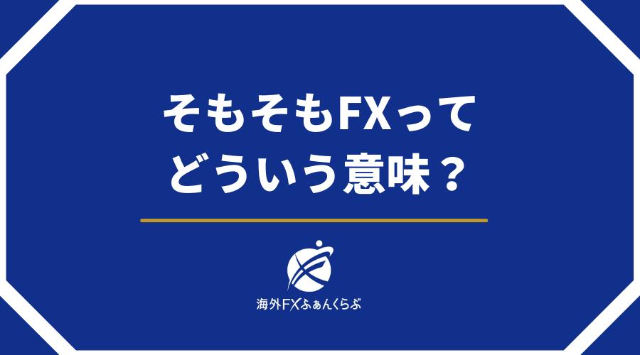そもそもFXってどういう意味?