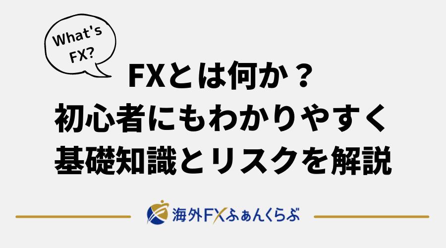 FXとは何か?アイキャッチ