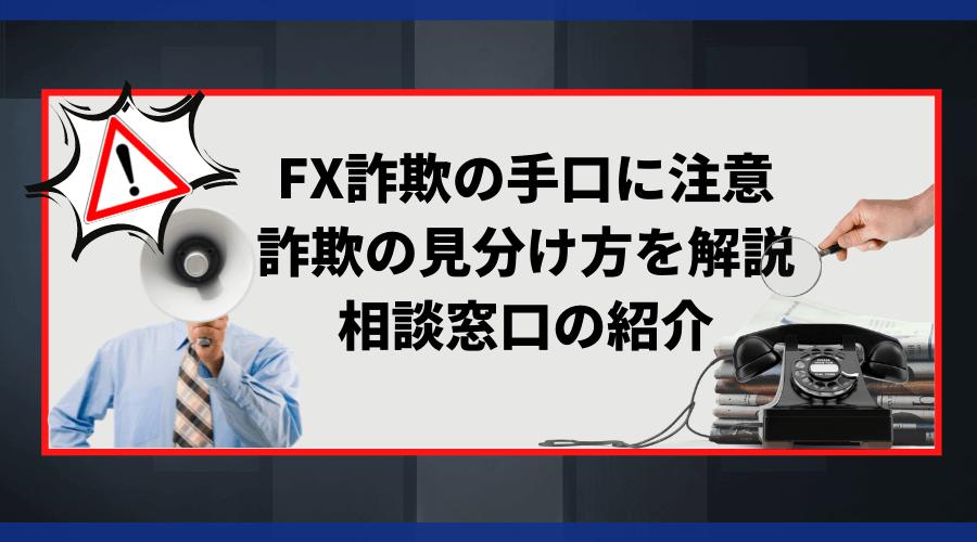 FX詐欺_アイキャッチ