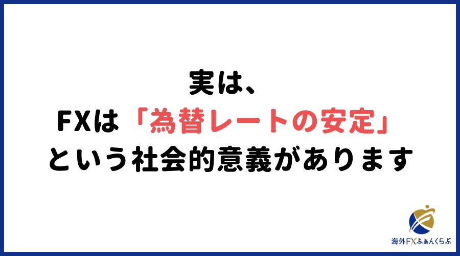 fxとはスライド_4