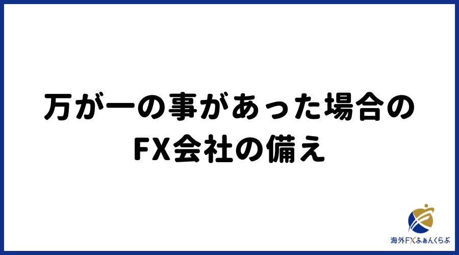 万が一倒産した場合のFX会社の備え