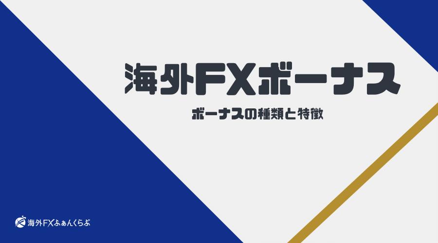 海外FX_ボーナス_知識編