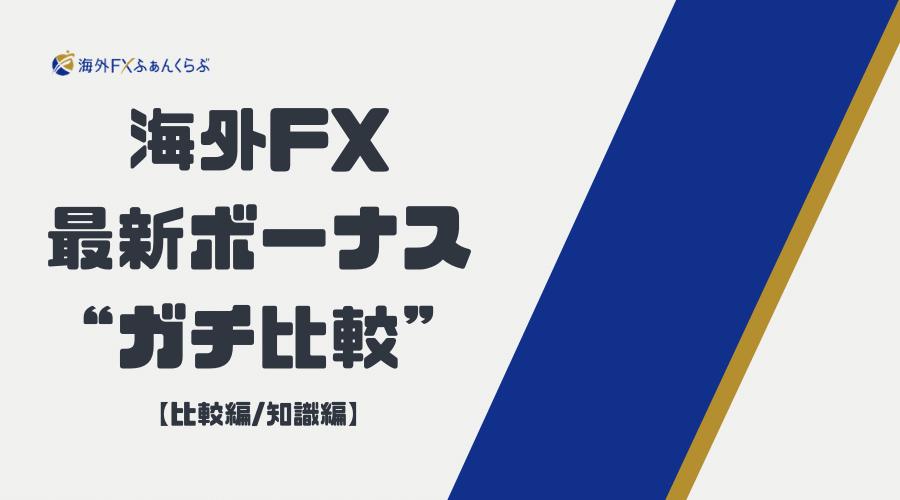 海外FX_ボーナス_アイキャッチ