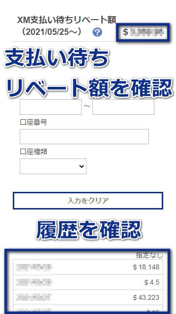 XMリベート履歴スマホ版