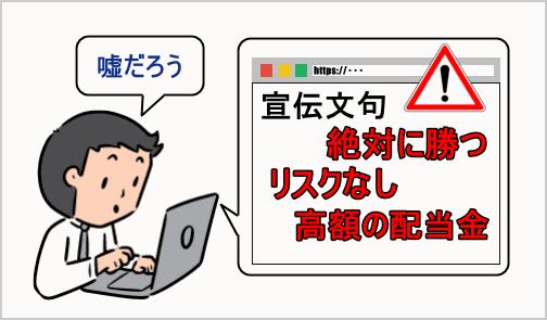 FX詐欺_宣伝文句に注意