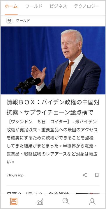 ロイターニュース_アプリ