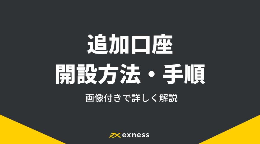 Exness追加口座_アイキャッチ2