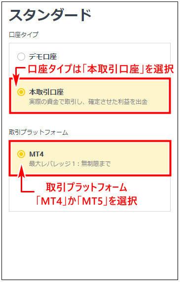 Exness追加口座_mb2