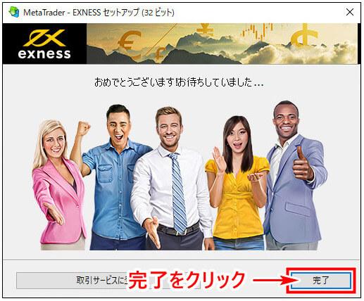 Exness追加口座_pc10