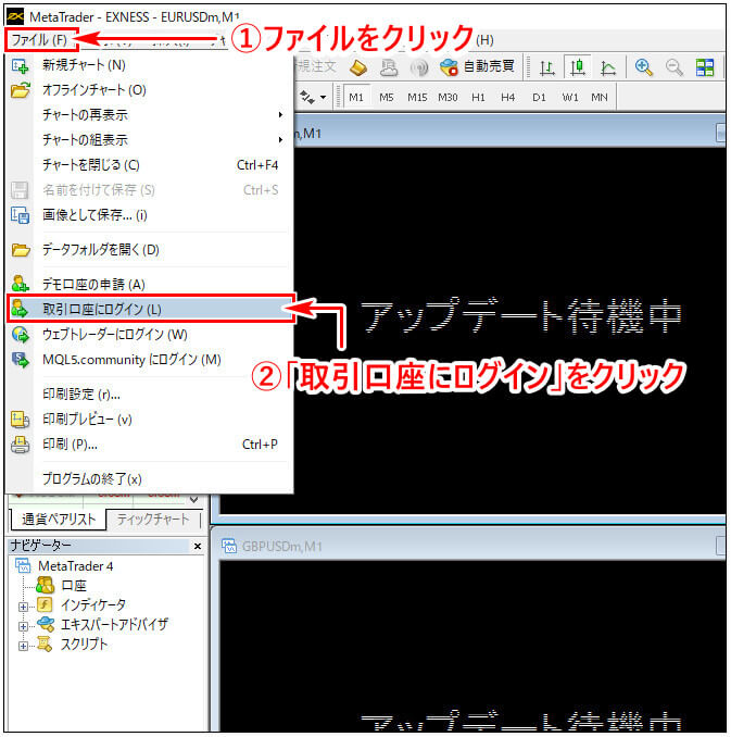 Exness追加口座_pc11