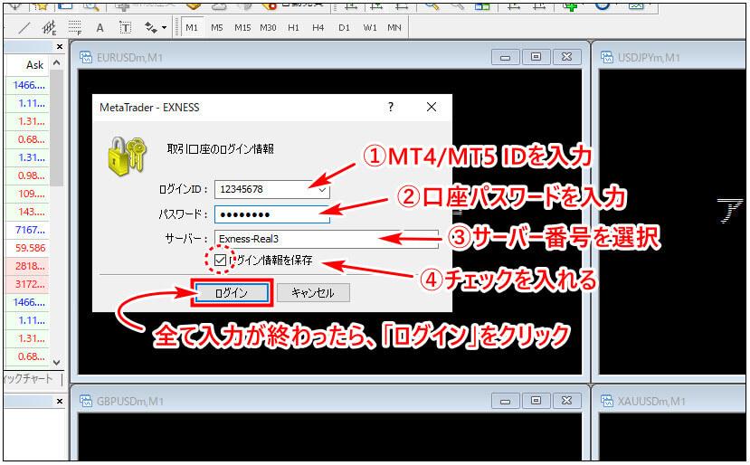 Exness追加口座_pc12