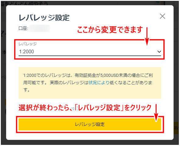 Exness追加口座_pc5