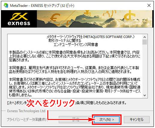 Exness追加口座_pc8