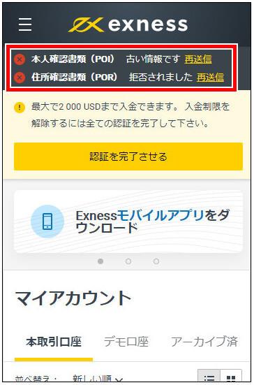 Exness口座開設_mb23