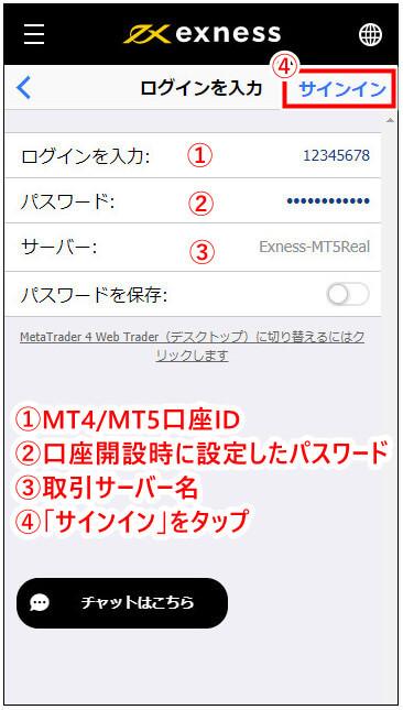 Exness口座開設_mb31.1