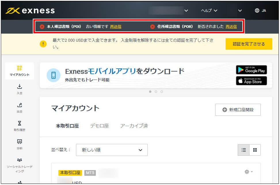 Exness口座開設_pc23