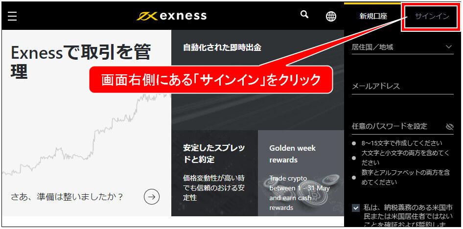 Exness口座開設_pc24