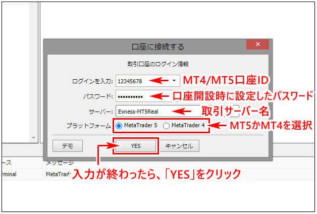 Exness追加口座_ウェブターミナルログイン