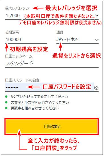 Exnessデモ口座_mb3