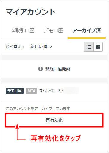 Exnessデモ口座_mb6