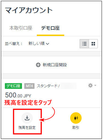 Exnessデモ口座_mb7