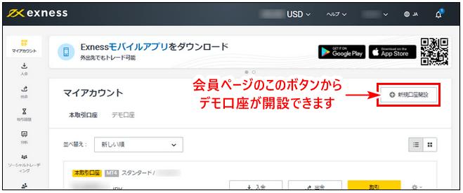 PC版Exness会員ページのデモ口座開設ボタン