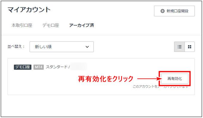 Exnessデモ口座_pc6