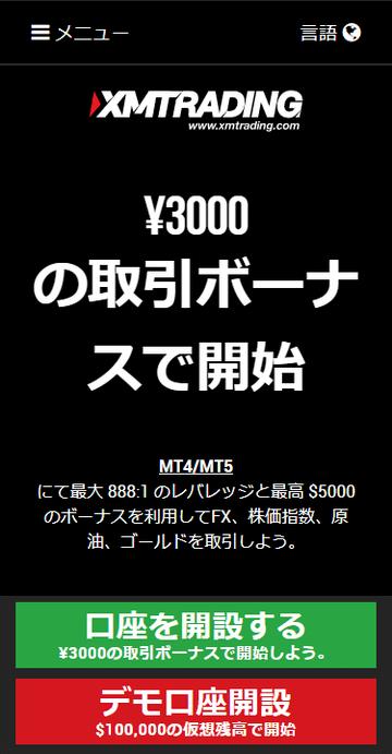 XMホームページ_スマホ画面