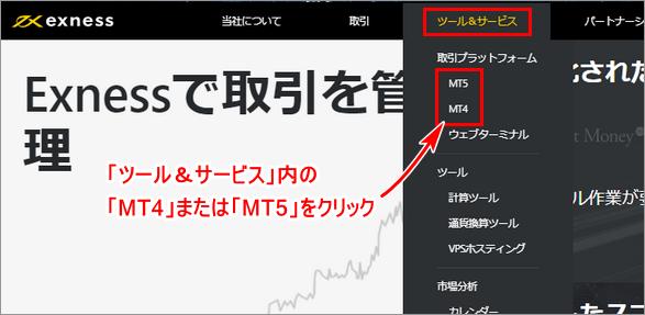 MT4/5のダウンロードページへ進むボタン