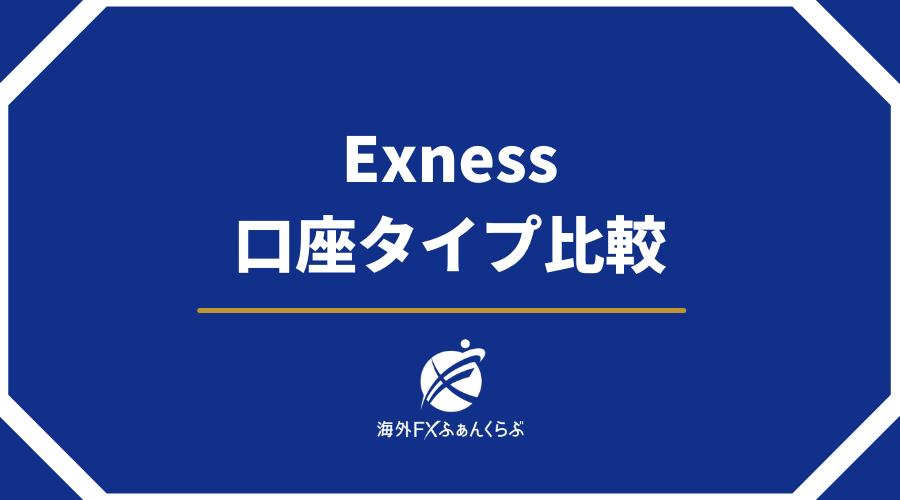 Exness口座タイプ比較