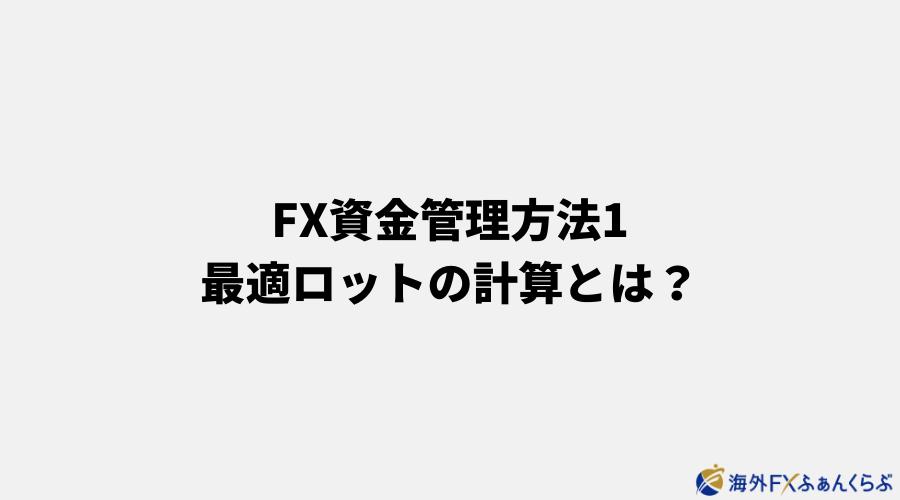FX資金管理方法1:最適ロットの計算とは?
