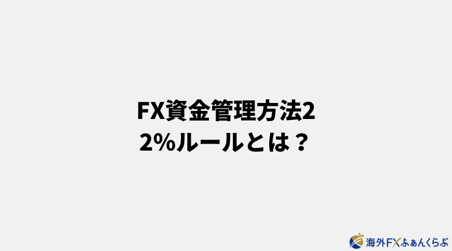 FX資金管理方法2 2%ルールとは?