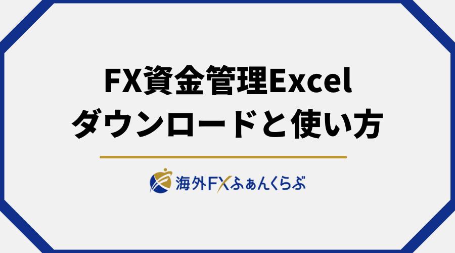 FX資金管理エクセルの無料ダウンロードと使い方