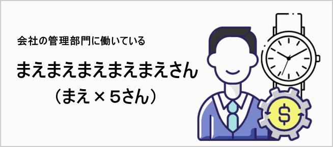 まえ×5さん_イメージ図