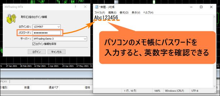 パスワードをメモ帳で確認_パソコン画面