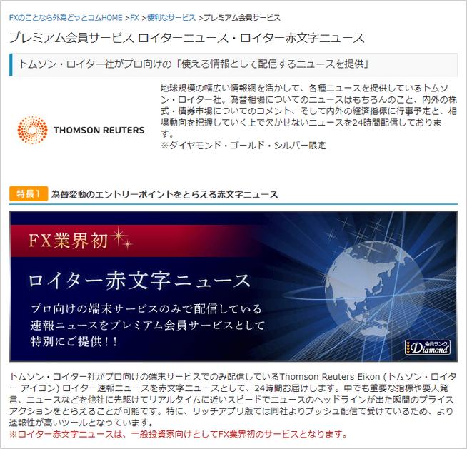 ロイター赤文字ニュース_パソコン画面