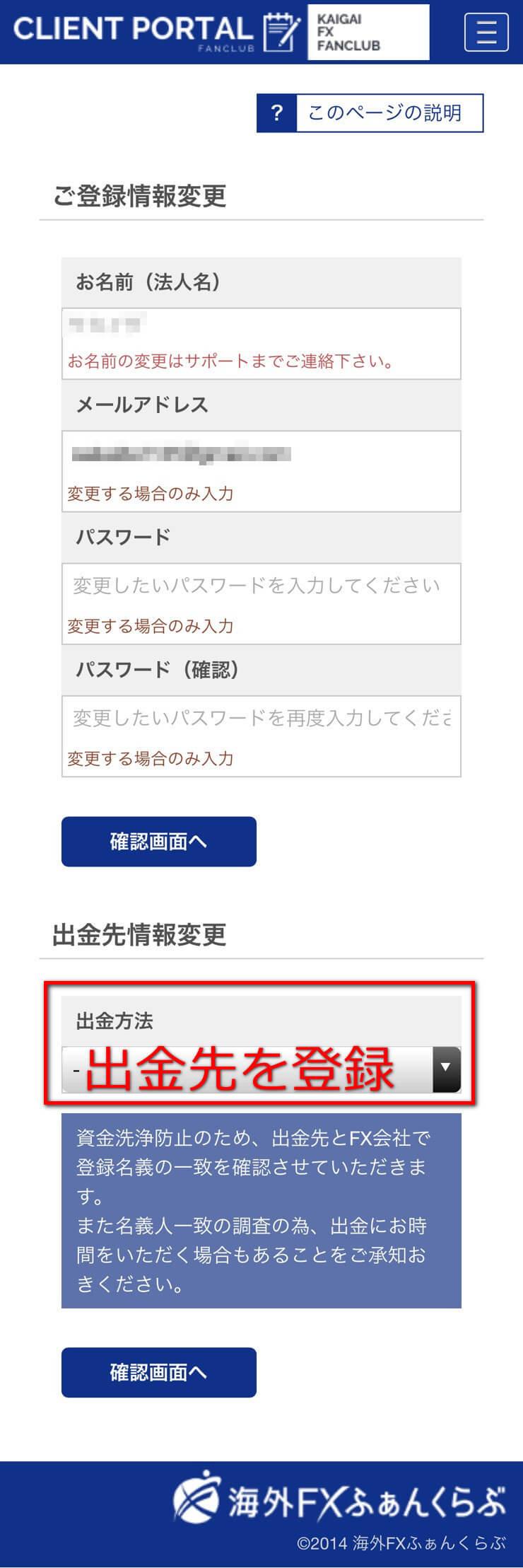 登録情報変更画面スマホ