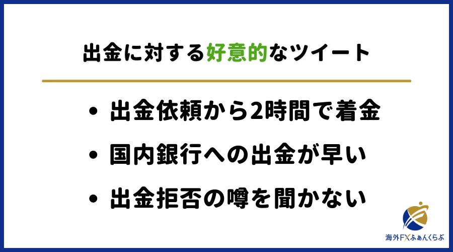 xm_出金_高評価